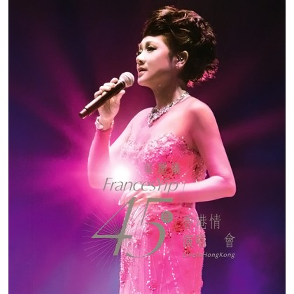 BLURAY Chinese Concert Frances Yip 叶丽仪 45年香港情演唱会 Live In Hong Kong 2015