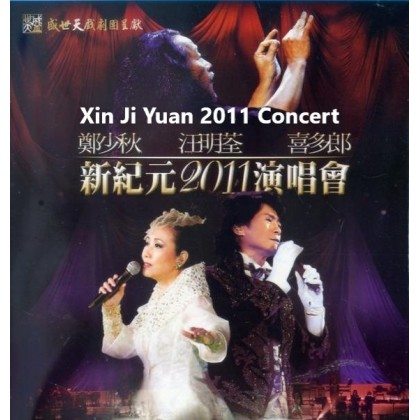 BLURAY Chinese Concert Xin Ji Yuan 2011 Concert 郑少秋 汪明荃 喜多郎 新纪元2011演唱会