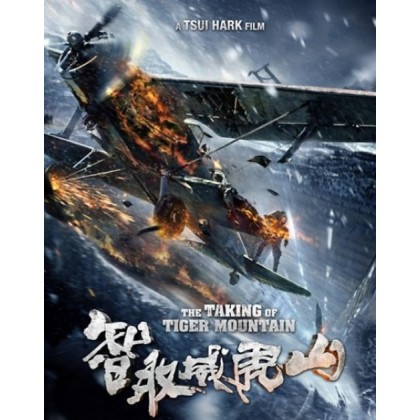 BLURAY Chinese Movie The Taking of Tiger Mountain 智取威虎山