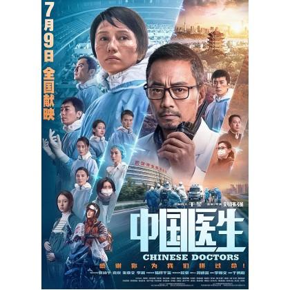 DVD Chinese Movie Chinese Doctors
