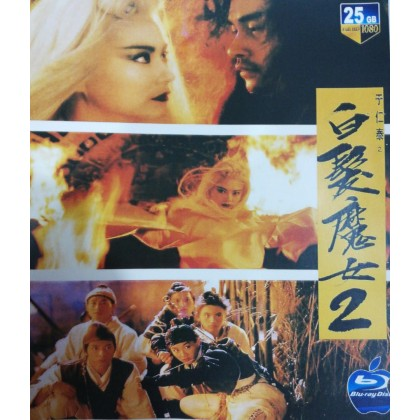 BLURAY The Bride With White Hair Collection 白发魔女